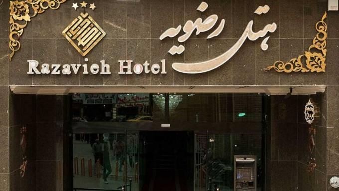 تور مشهد هتل رضویه